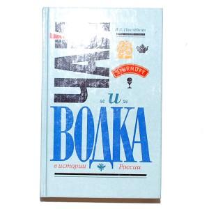 ロシア史のお茶とウォッカ