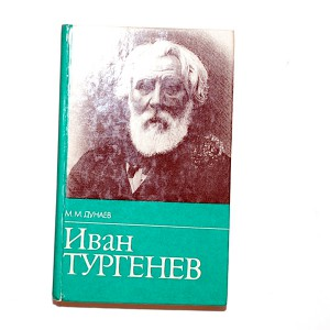 ドストエフスキー 白夜/ネートチカ・ネズワーノワ