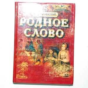 母語教育論 / ウシンスキー