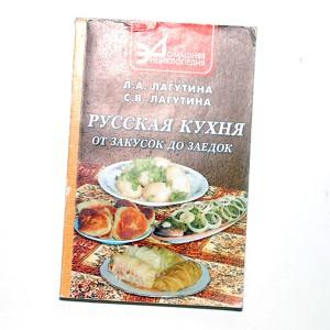 ロシア料理-前菜からデザートまで-