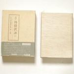 目加田誠著作集 第2巻 定本詩経訳注