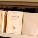 【全102巻セット揃】筑摩現代文学大系 1981年版_3