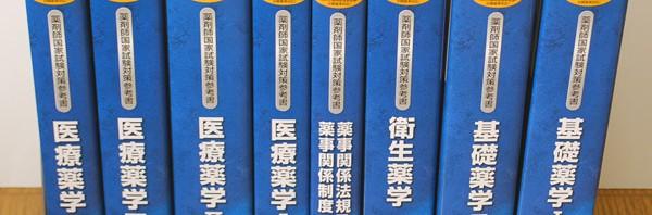 薬学ゼミナール 薬剤師国家試験対策参考書8冊セット買取