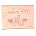 20120929こぐま会のテキスト教材買取13