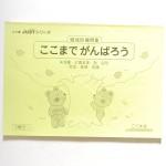 20120929こぐま会のテキスト教材買取73