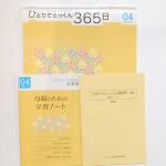 20120929こぐま会のテキスト教材買取87