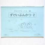 20120929こぐま会のテキスト教材買取68