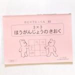 20120929こぐま会のテキスト教材買取57