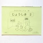 20120929こぐま会のテキスト教材買取64