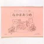 20120929こぐま会のテキスト教材買取58