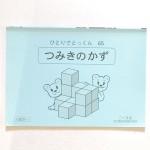 20120929こぐま会のテキスト教材買取47