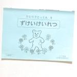 20120929こぐま会のテキスト教材買取07