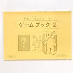 20120929こぐま会のテキスト教材買取55