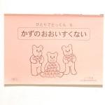 20120929こぐま会のテキスト教材買取04