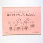 20120929こぐま会のテキスト教材買取66