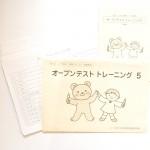 20120929こぐま会のテキスト教材買取78