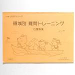 20120929こぐま会のテキスト教材買取75
