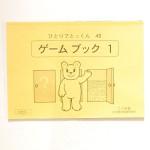 20120929こぐま会のテキスト教材買取30
