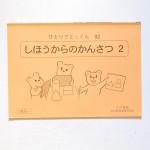 20120929こぐま会のテキスト教材買取65
