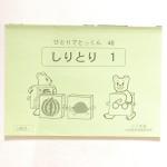 20120929こぐま会のテキスト教材買取33