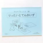 20120929こぐま会のテキスト教材買取61