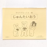 20120929こぐま会のテキスト教材買取56