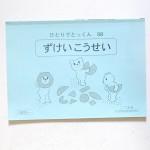 20120929こぐま会のテキスト教材買取70