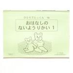 20120929こぐま会のテキスト教材買取11