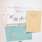 20120929こぐま会のテキスト教材買取93