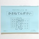 20120929こぐま会のテキスト教材買取35