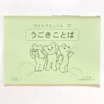 20120929こぐま会のテキスト教材買取53
