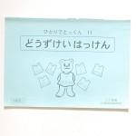 20120929こぐま会のテキスト教材買取09