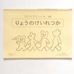 20120929こぐま会のテキスト教材買取34