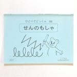 20120929こぐま会のテキスト教材買取48