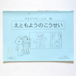 20120929こぐま会のテキスト教材買取67