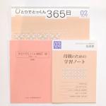 20120929こぐま会のテキスト教材買取85