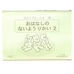 20120929こぐま会のテキスト教材買取12