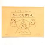 20120929こぐま会のテキスト教材買取28