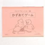 20120929こぐま会のテキスト教材買取50