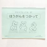 20120929こぐま会のテキスト教材買取40