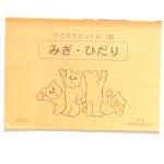 20120929こぐま会のテキスト教材買取20