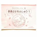 20120929こぐま会のテキスト教材買取16