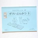 20120929こぐま会のテキスト教材買取69