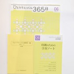 20120929こぐま会のテキスト教材買取89