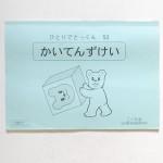 20120929こぐま会のテキスト教材買取36