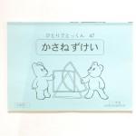 20120929こぐま会のテキスト教材買取32