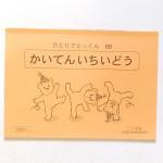 20120929こぐま会のテキスト教材買取62