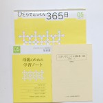 20120929こぐま会のテキスト教材買取88