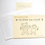 20120929こぐま会のテキスト教材買取76