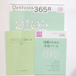 20120929こぐま会のテキスト教材買取91
